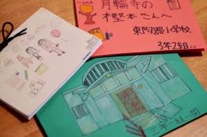 小学3年生からの手紙