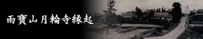雨寶山月輪寺縁起