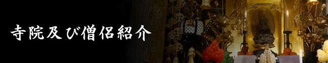月輪寺の寺院及び僧侶紹介