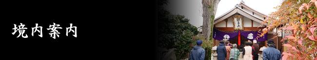 月輪寺の境内案内